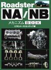 Na_nb_cover