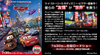 110606cars2movie