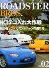Roadsterbros02_cs