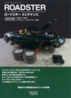 Roadster_maintenance_book_cover